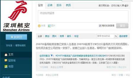 航班在就近机场备降,23时22分飞机安全备降武汉天河