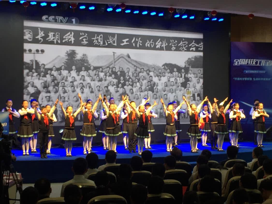 """2021年""""全国科技工作者日""""浙江省暨杭州市主场活动举行"""