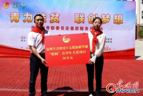 浙江温州共青团对口支援川疆藏同心共促脱贫